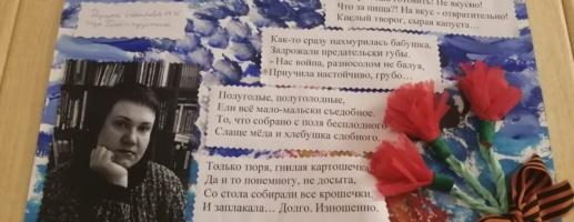 Современные поэты о войне…..